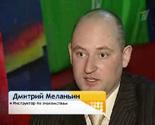 Инструктор по знакомствам Дмитрий Меланьин